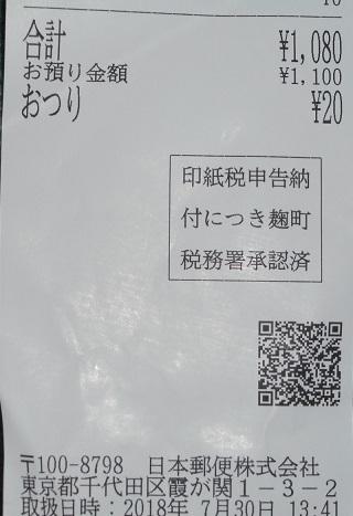 20180731005313ef1.jpg