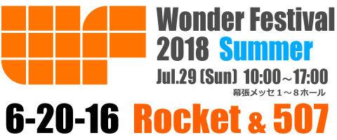 WF2018夏 6-20-16 Rocket&507