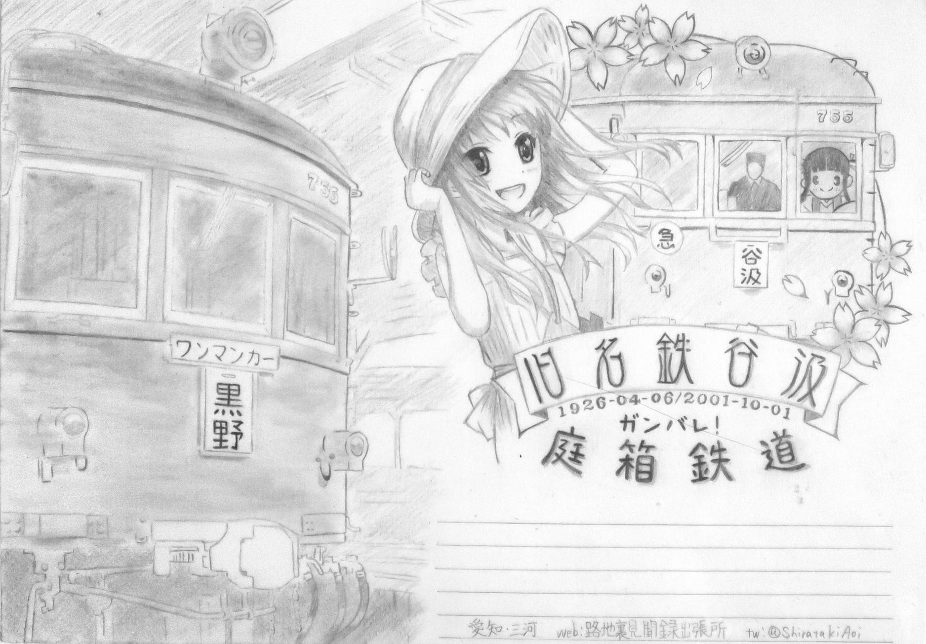 【道の駅平成~旧谷汲駅~池田温泉】記録も記憶も残せ