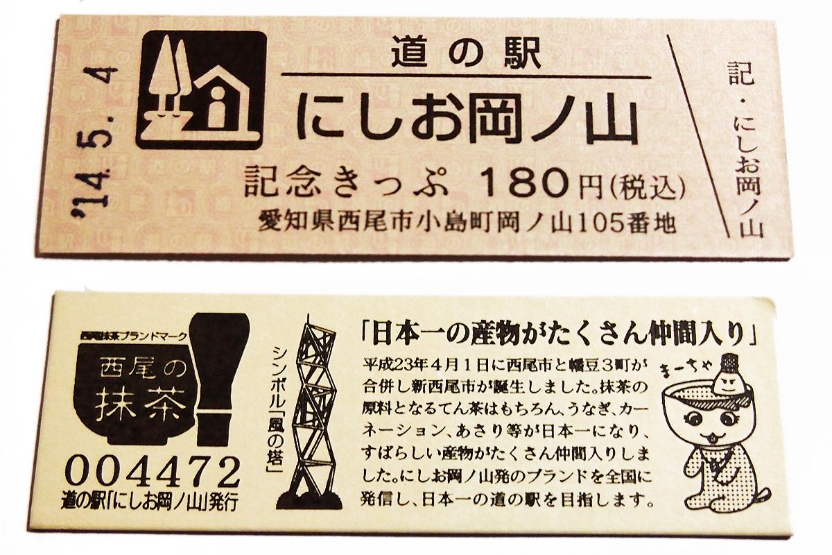 【1駅目】道の駅 にしお岡ノ山