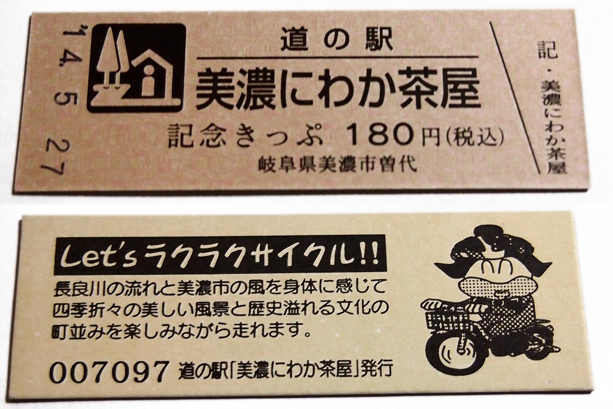 【2駅目】道の駅 美濃にわか茶屋