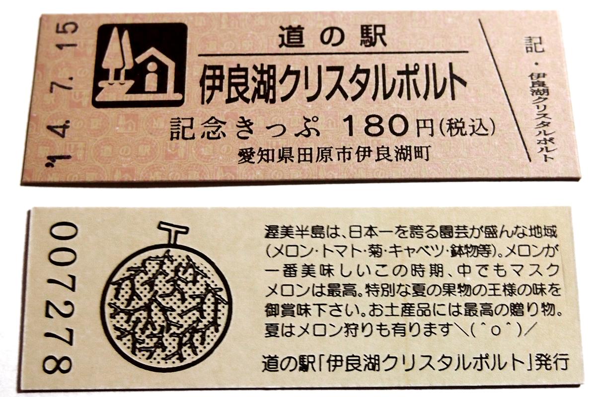 【3駅目】道の駅 伊良湖クリスタルポルト