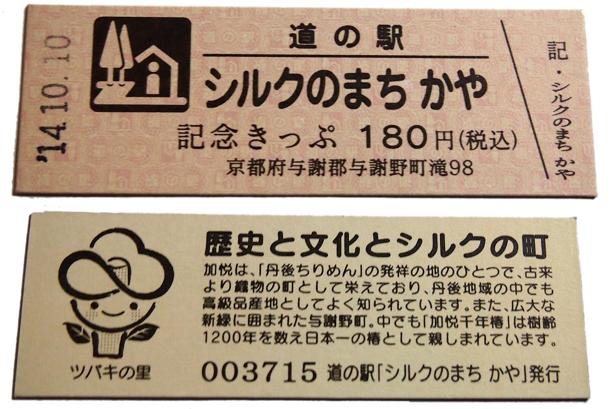 【4駅目】道の駅 シルクのまち かや
