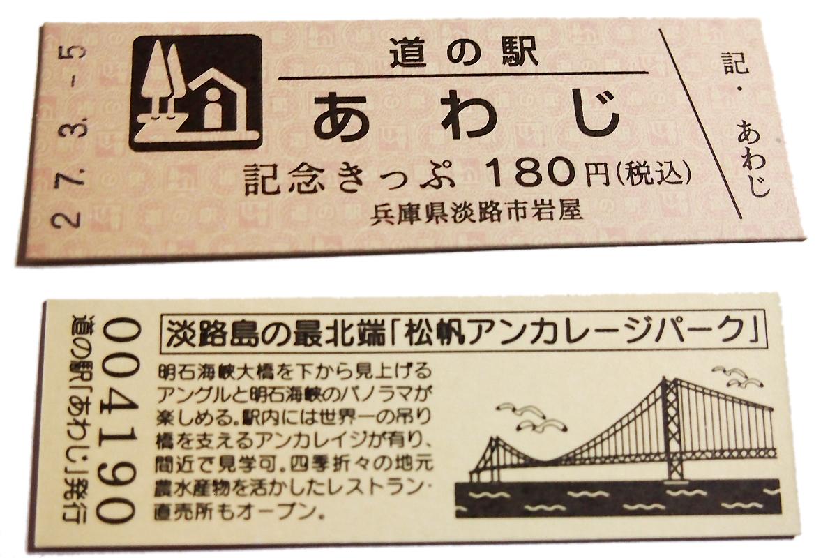 【5駅目】道の駅 あわじ