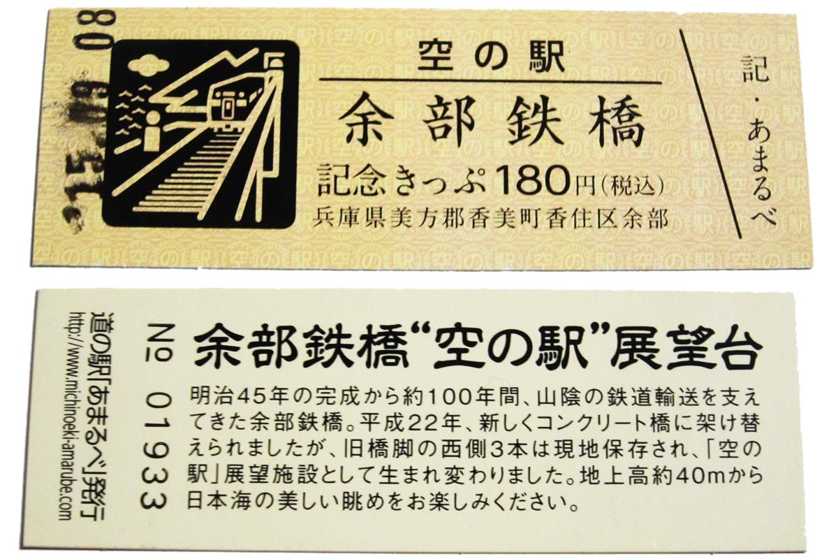 【6駅目】空の駅 余部鉄橋(道の駅 あまるべ)