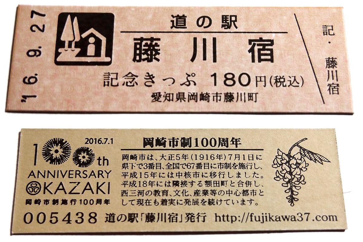 【7駅目】道の駅 藤川宿