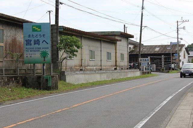 宮崎・鹿児島県境