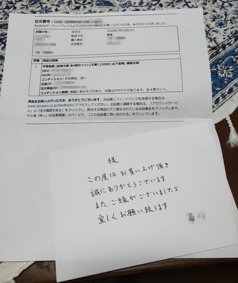 P_20180712_193913_vHDR.jpg