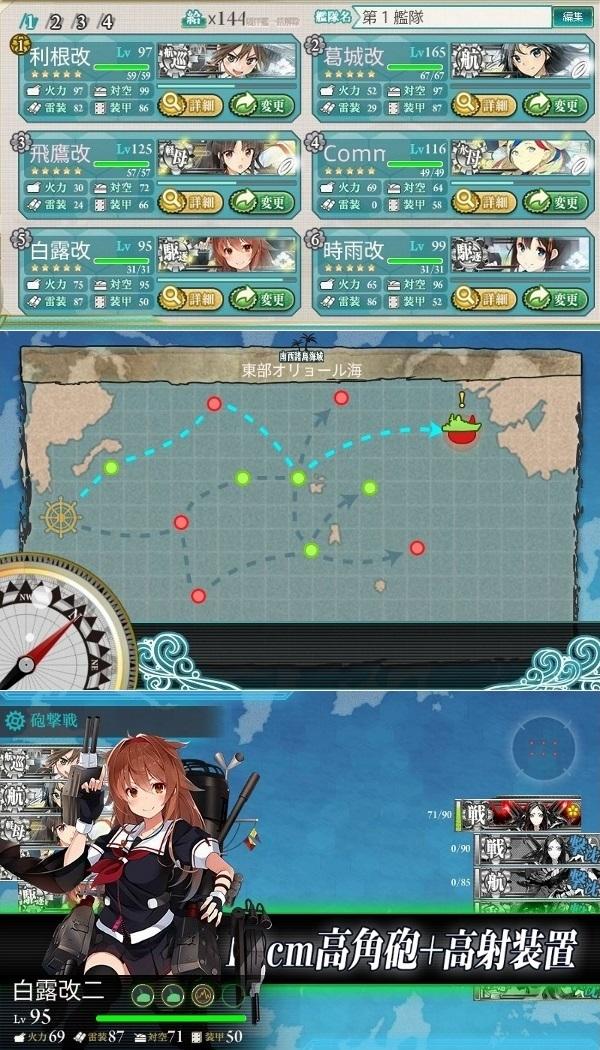 精鋭「二七駆」第一小隊、出撃せよ! 2-3