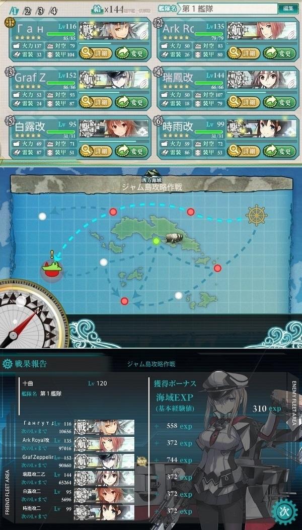 精鋭「二七駆」第一小隊、出撃せよ! 4-1