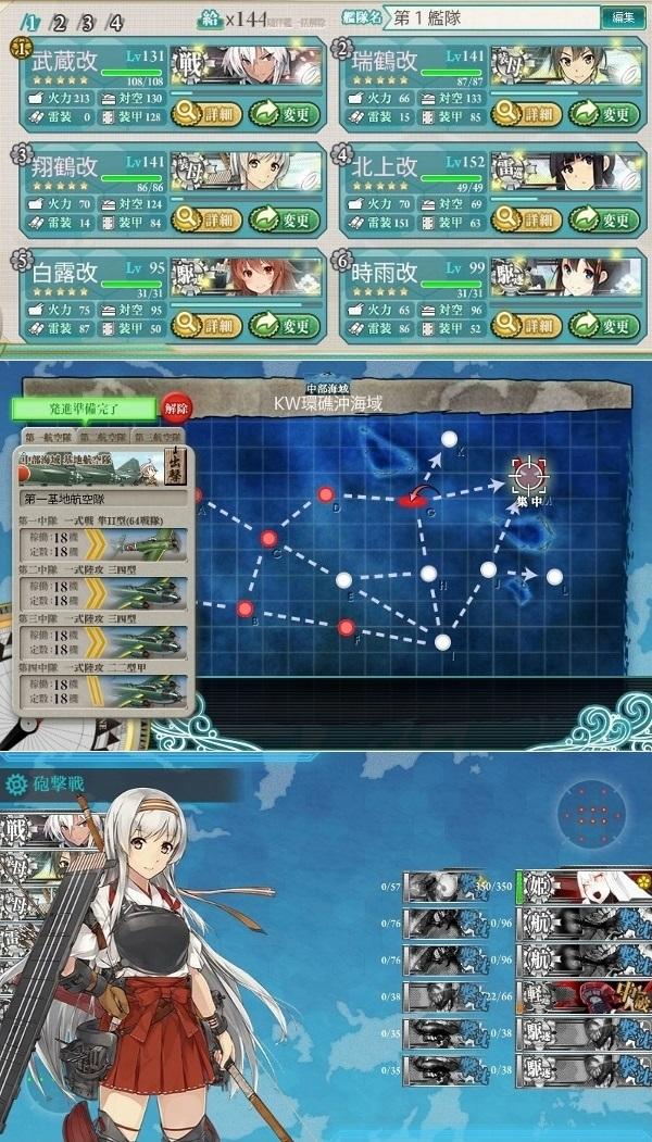 精鋭「二七駆」第一小隊、出撃せよ! 6-5