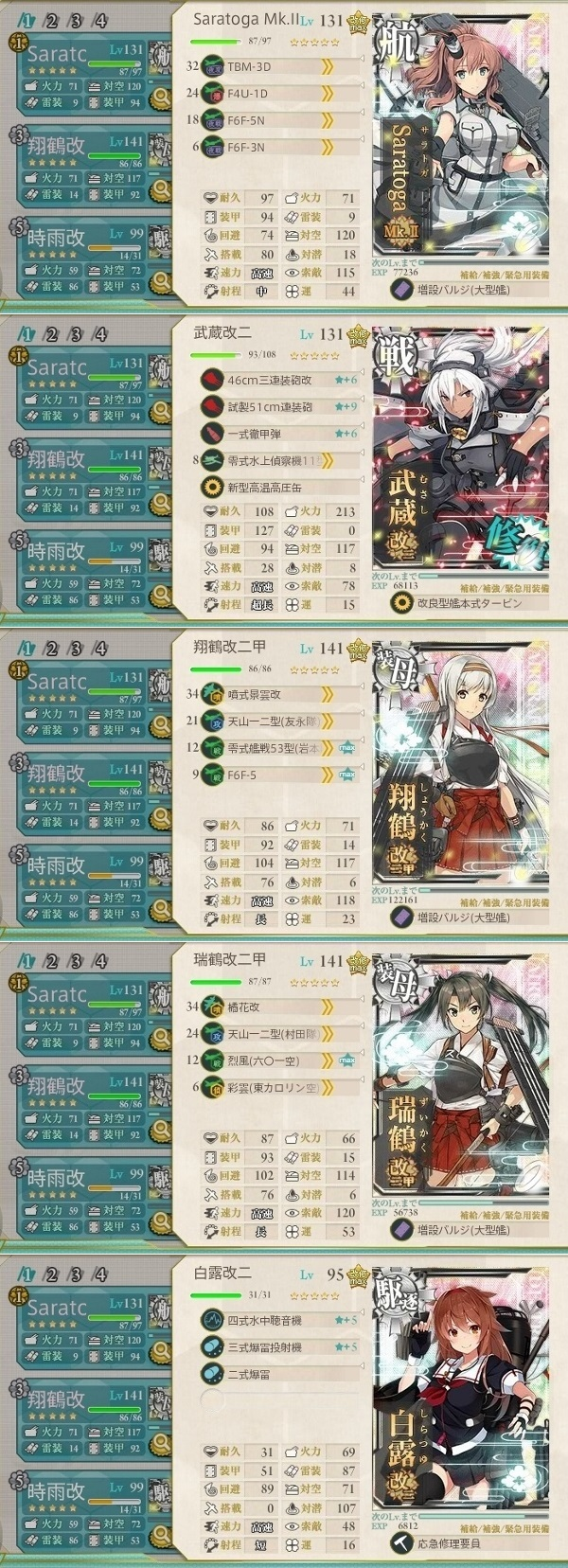 精鋭「二七駆」第一小隊、出撃せよ! 5-5 編成 装備