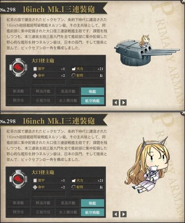 16inchMK.Ⅰ 三連装砲