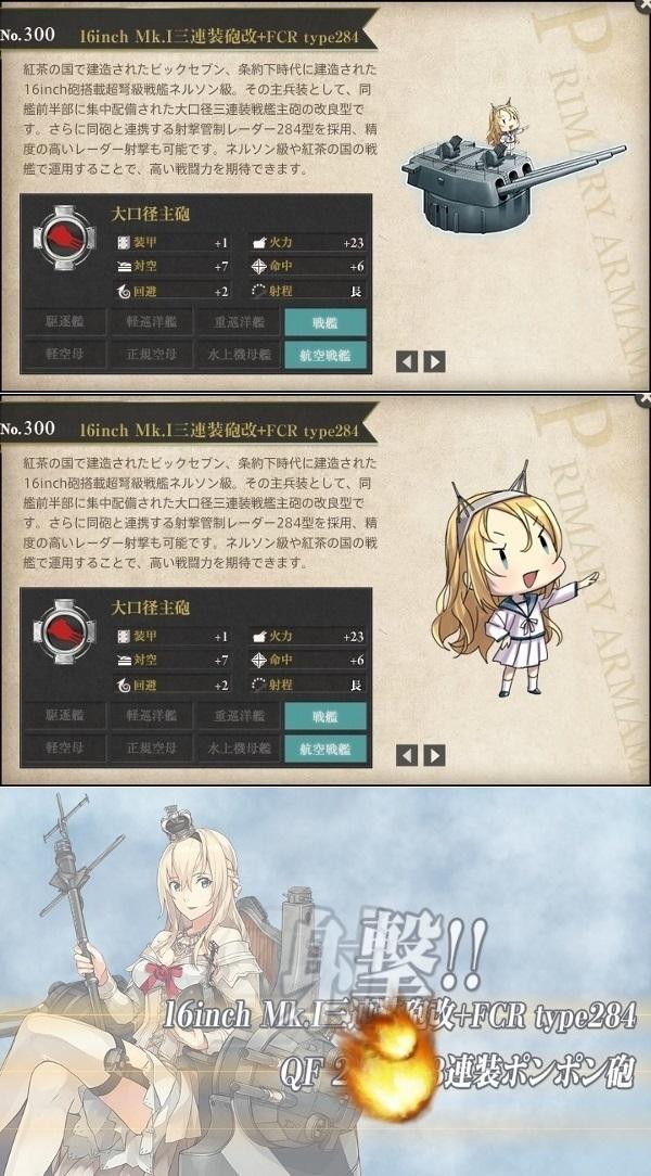 16inchMK.Ⅰ 三連装砲改+FCR type284 対空カットイン