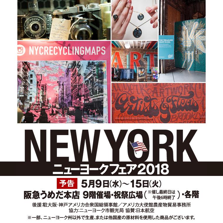 ニューヨークフェア2018