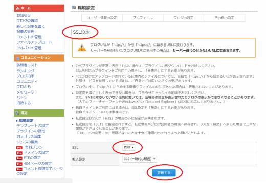 s-1072-fc2 SSL設定2