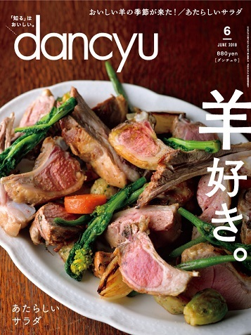 danchu201805表紙