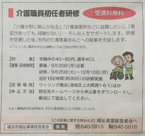 横浜市 受講料無料の介護職員初任者研修