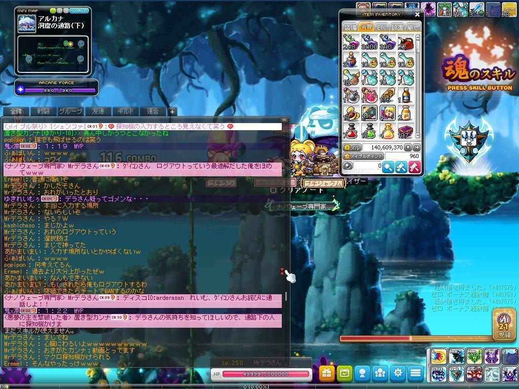 Maple_180714_012253.jpg