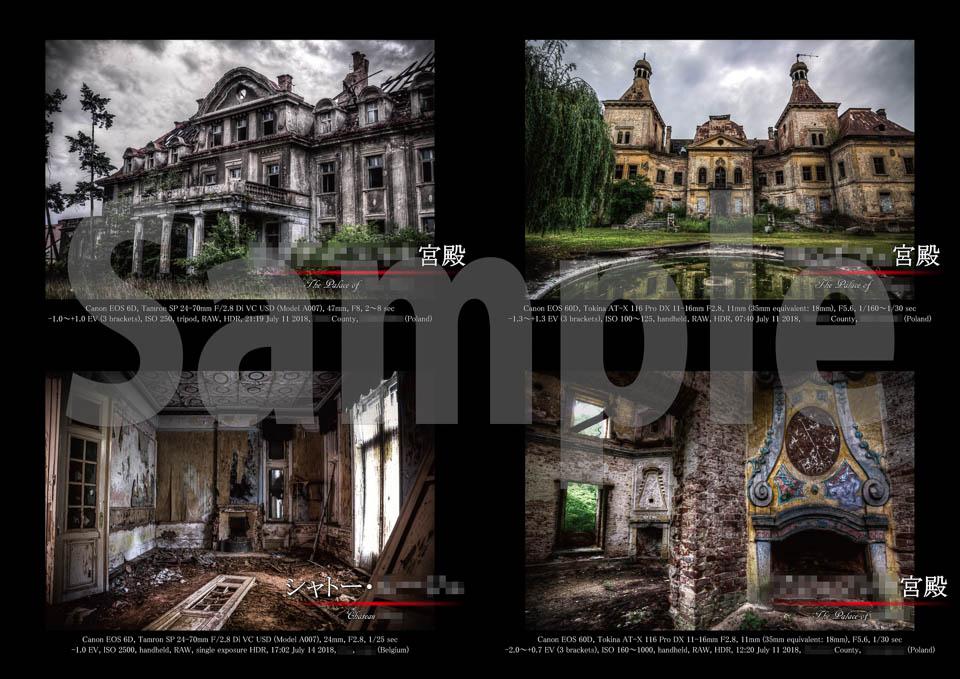 廃墟写真集「廃景#7」 中身サンプル01