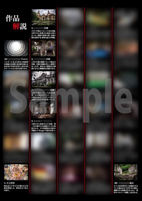 廃墟写真集「廃景#7」 作品リスト