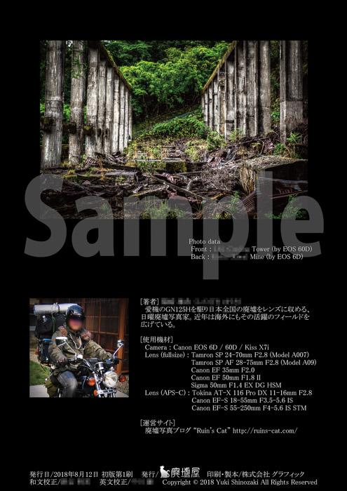 廃墟写真集「廃景#7」 裏表紙(奥付)