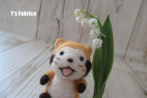 あらいぐま君とスズランの花♪