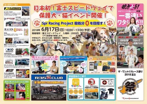 保護犬猫イベントチラシl 2