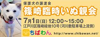 20180701rinji_320x120.jpg