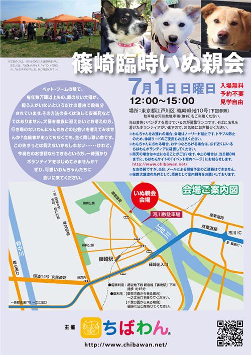 201807_rinji_poster.jpg