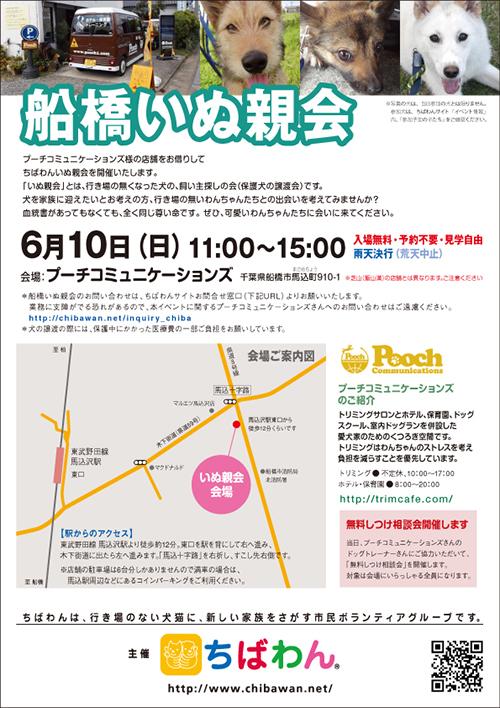 funabashi35_poster.jpg