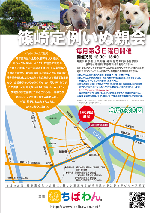 teirei_inuoyakai_poster2018.jpg
