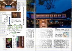 サライ 建築家の宿吉村順三