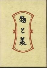 柳宗悦選集 第八巻