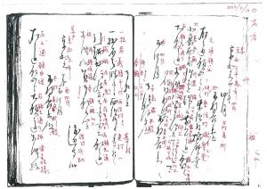 古文書解読1