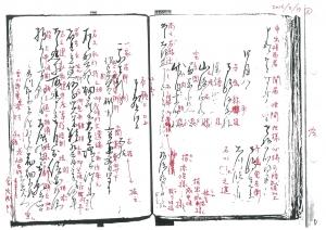 古文書解読2
