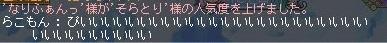 人気度12