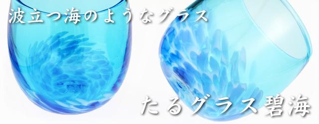 琉球ガラス,たるグラス,ロックグラス,通販,取り寄せ