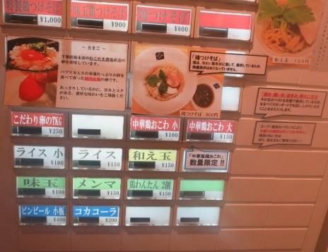 c-takano7.jpg