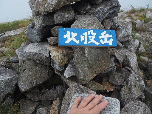 北股岳山頂