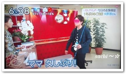 ズムサタ智5☆