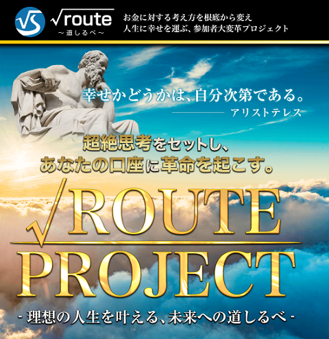 ルートプロジェクト1