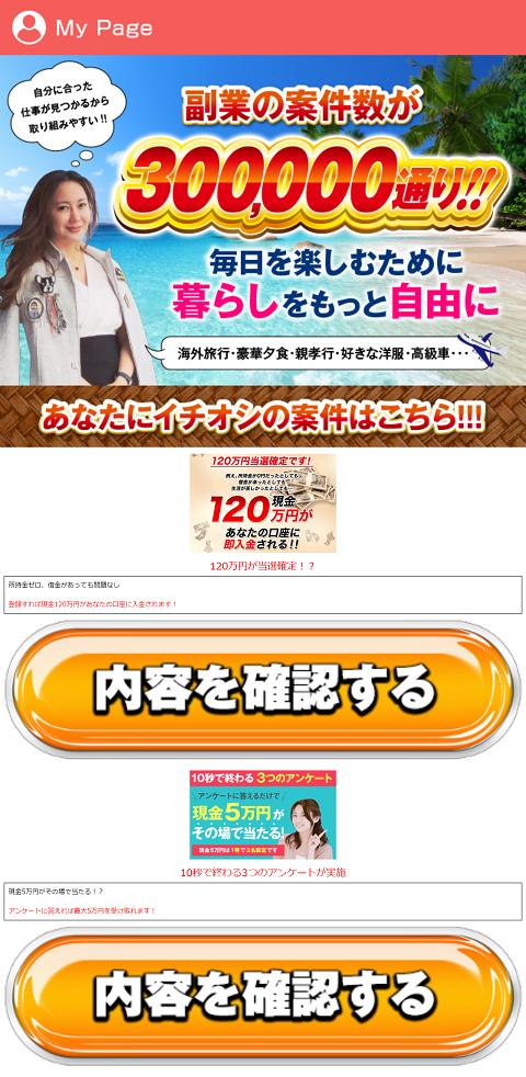時給3万円4