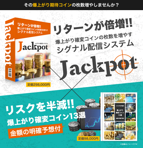 ジャックポット1