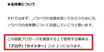 副島仮面ブロガーズリニューアル1