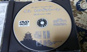 Il Trovatore DVD2