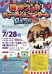 瀬戸フィルティータイムコンサート夏祭り