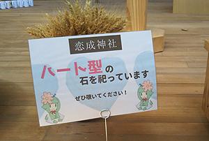土成の恋成神社2