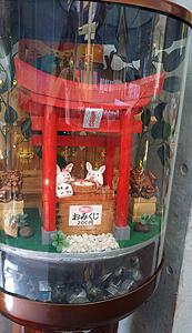 土成の恋成神社4