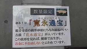 土成の恋成神社5